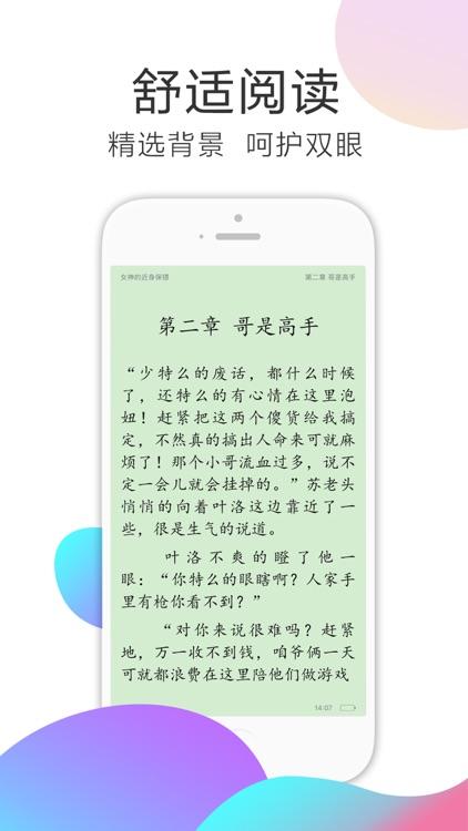 西瓜小说大全-热门全本小说阅读器 screenshot-3