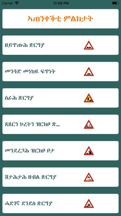 Traffic Signs in Tigrigna screenshot #2