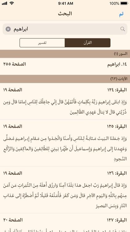 القرآن مع تفسير الميزان Quran screenshot-8