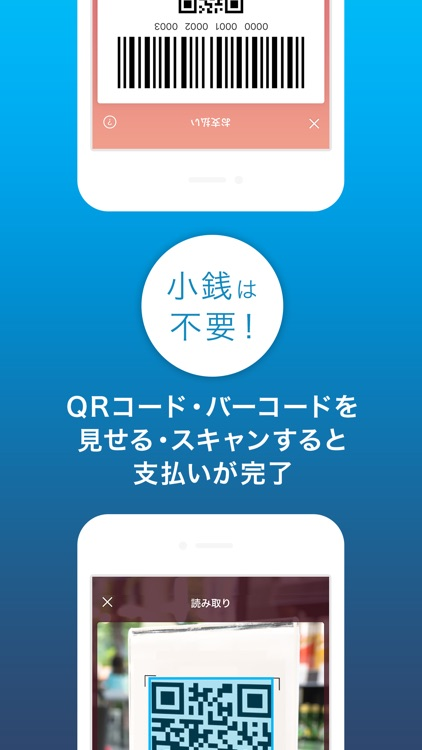 PayPay-ペイペイ(簡単、お得なスマホ決済アプリ) screenshot-4