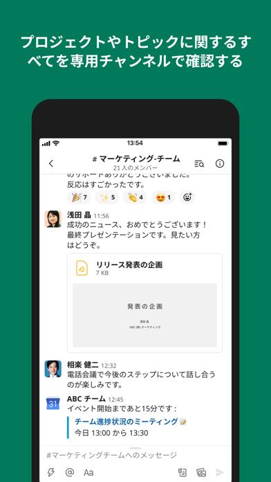 Slack ScreenShot1