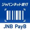 JNB PayB(コンビニ等払込票)
