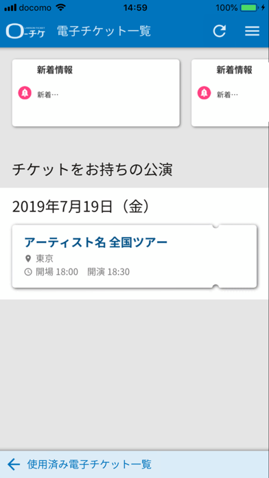 ローチケ電子チケット - 窓用