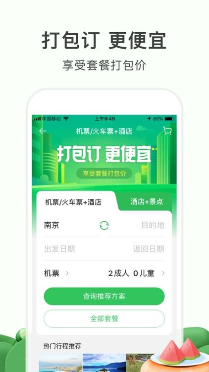 途牛旅游PRO-高品质旅游产品预订 screenshot-3