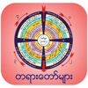 Dhamma Talks - iPhoneアプリ