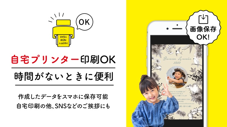 年賀状2020 ラプリ年賀状 screenshot-4