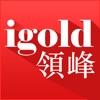 领峰贵金属-黄金交易投资开户平台