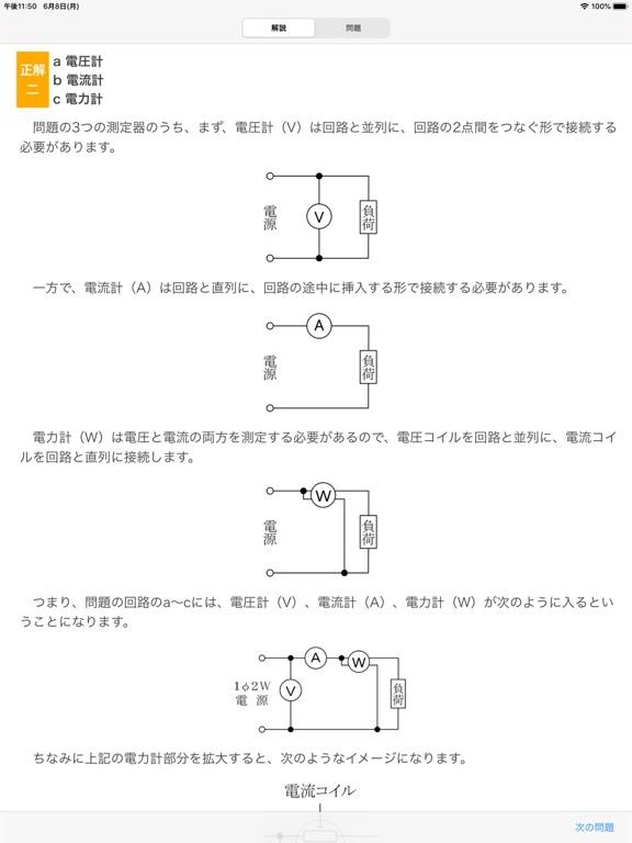全問解説付 第2種電気工事士 筆記 一問一答問題集のおすすめ画像3