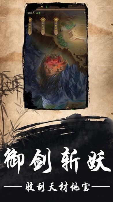 修真路漫漫 screenshot 5