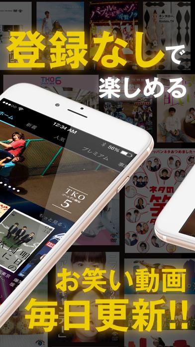 お笑いTV お笑い芸人ネタ配信の芸人動画配信アプリのおすすめ画像2