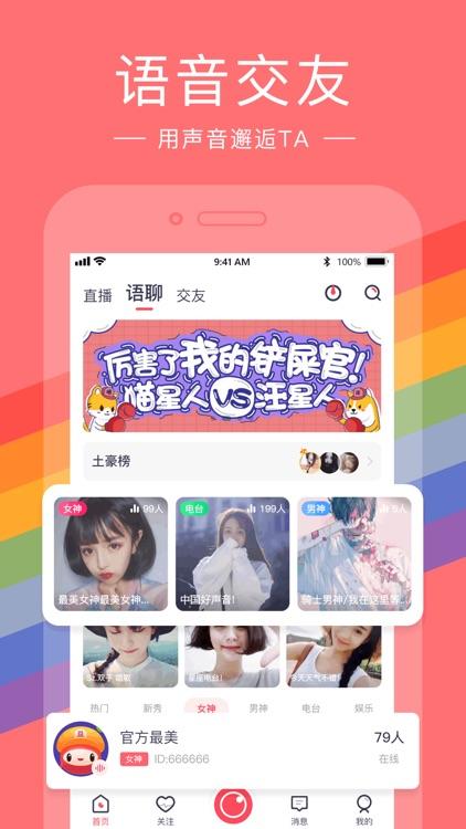 红豆直播-高颜值直播交友平台 screenshot-3