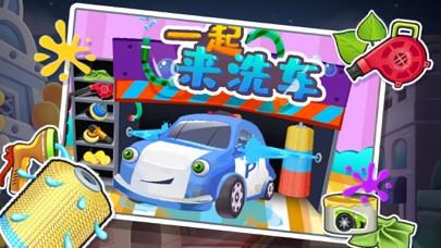 儿童洗汽车游戏-孩子学前的游戏大全