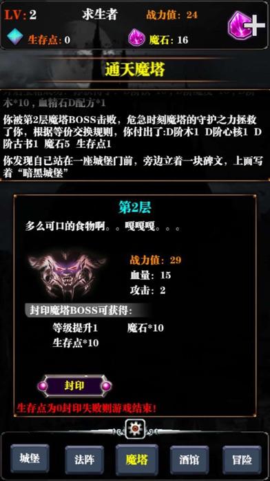 魔塔求生游戏:暗黑炼金术士的正能量锻造之旅 screenshot two