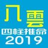 八雲四柱推命2019年版 - iPhoneアプリ