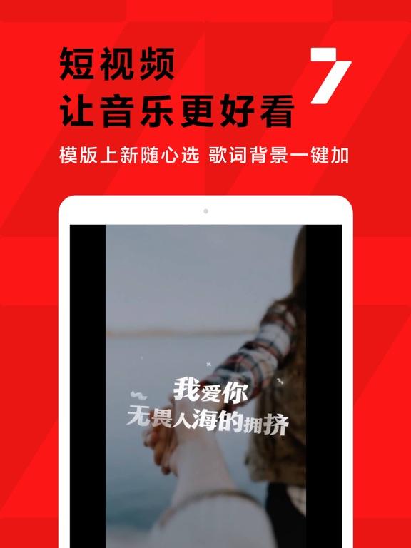 https://is2-ssl.mzstatic.com/image/thumb/Purple123/v4/cd/ca/09/cdca0909-6567-85b0-da92-39b24d9557d6/20200423212242-com.tencent.QQKSong-zh-Hans-iOS-iPad-Pro-screenshot_4.jpg/576x768bb.jpg