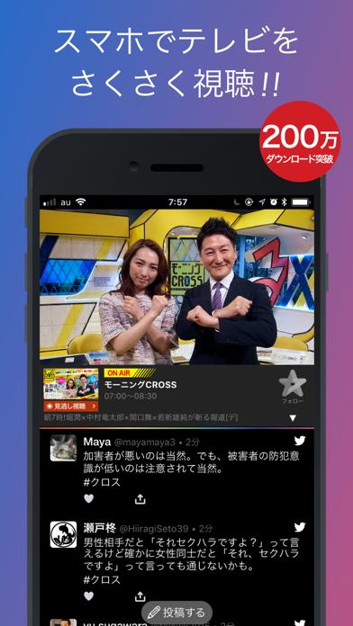 テレビがアプリで視聴できる!エムキャスのおすすめ画像1