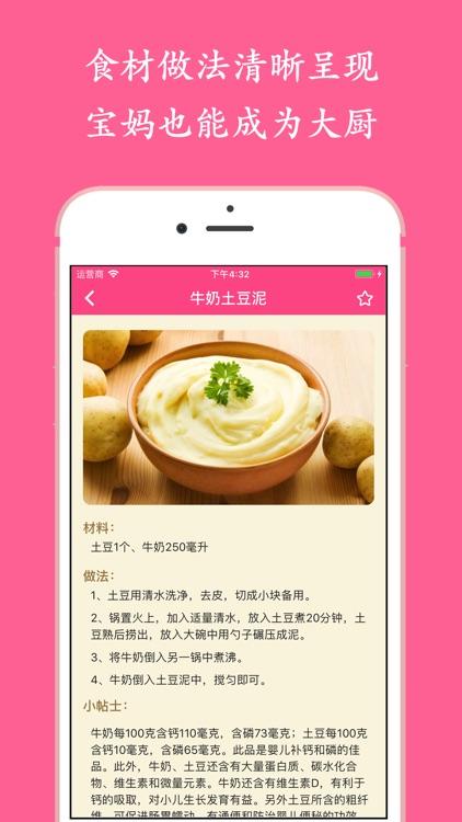 亲宝宝-柚宝宝巧虎视频乐园育苗通优苗 screenshot-4