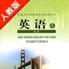 高中英语选修8人教版 -课本同步