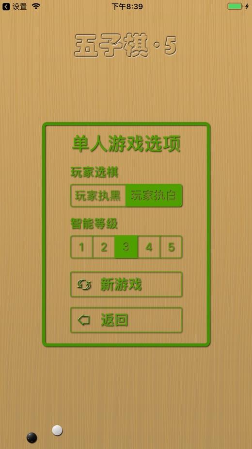 五子棋∙5 - 经典的单机版五子棋游戏 App 截图