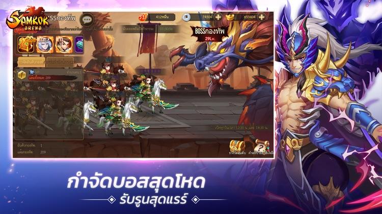 Samkok Arena screenshot-3