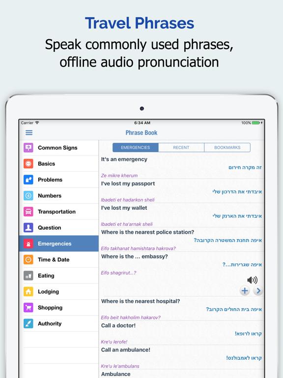 Hebrew Dictionary Premiumのおすすめ画像4