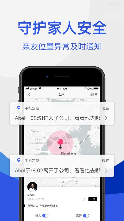 手机定位-手机号码查找朋友家人位置 App 截图