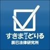 すきまWebどりる - iPhoneアプリ