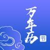 万年历-中华传统万年历经典版