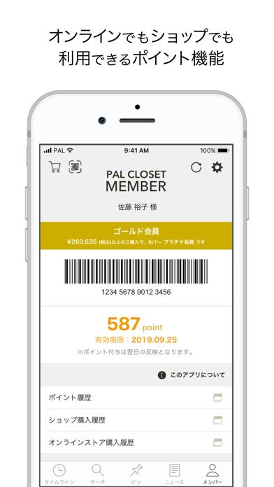 PAL CLOSET (パルクローゼット) screenshot one