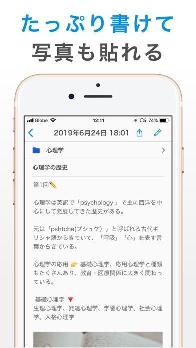 シンプルノート - メモ帳・ノート管理(めも帳)のメモアプリのおすすめ画像2