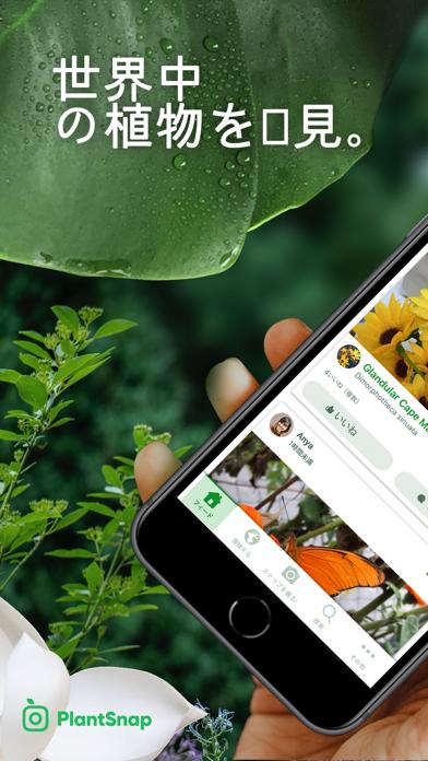 PlantSnap Pro: Identify Plantsのおすすめ画像1