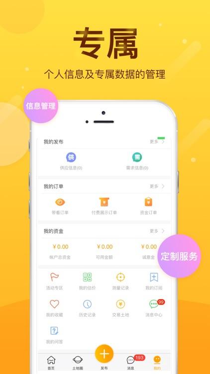 土流网 - 土地流转交易平台 screenshot-3