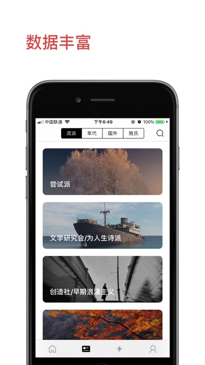 青稞 - 现代诗大全 screenshot-4