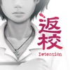 返校Detention iPhone / iPad