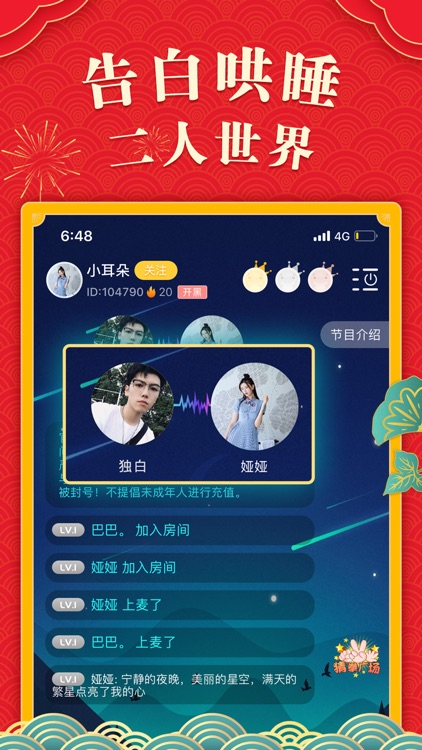 Mua语音-声音交友 screenshot-3