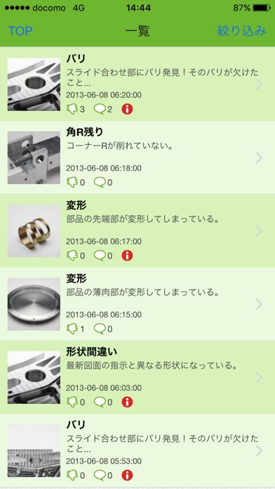 Shimatterのスクリーンショット2
