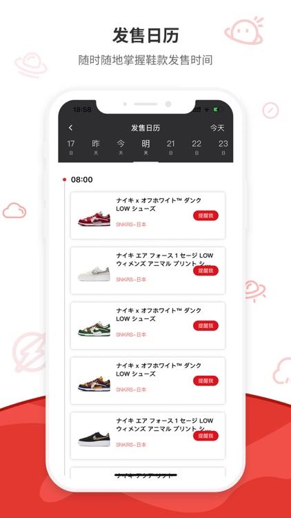 GOTEM购特 - 球鞋发售日历监控提醒