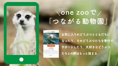one zooのおすすめ画像3