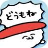 おしゅしだよ ~ぱずるやりゅよっ~ - iPadアプリ
