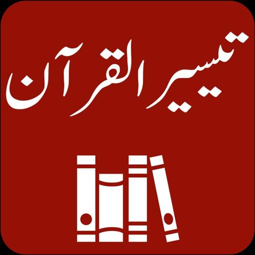 Taiseer ul Quran -Tafseer-Urdu
