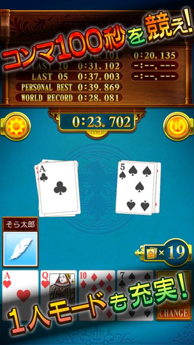 スピードOnline トランプゲーム screenshot1