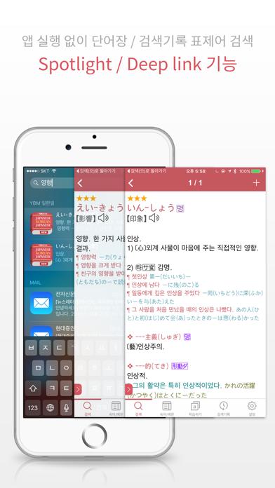 YBM 올인올 일한일 사전 - JpKoJp DICのおすすめ画像4