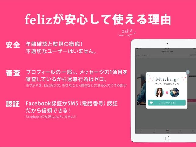 恋のり アプリ