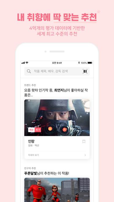 왓챠 - 영화, 도서, TV 시리즈 추천 앱 for Windows