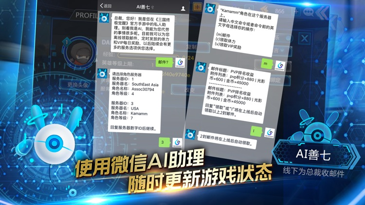 三国终极觉醒 screenshot-6