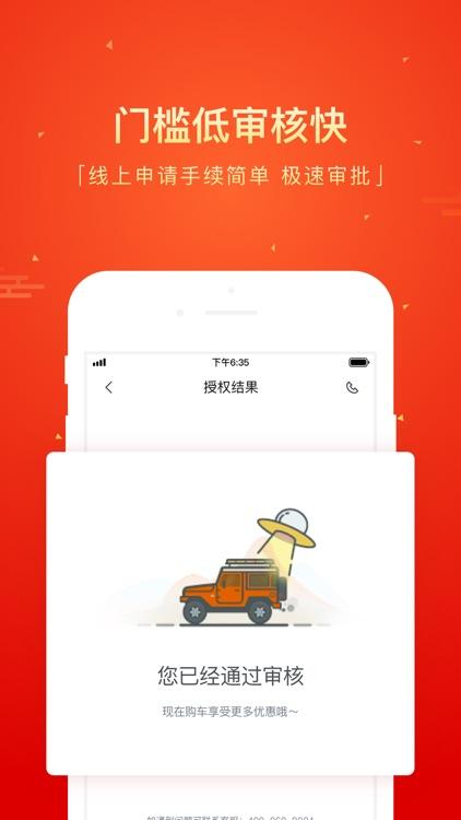 毛豆新车-首付3000元起开新车 screenshot-3