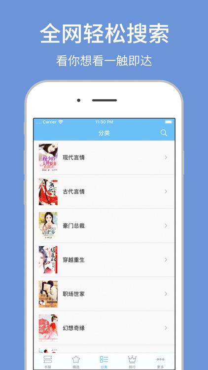 网络言情小说大全-言情小说阅读器 screenshot-3