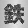 乗り鉄撮り鉄 - iPhoneアプリ