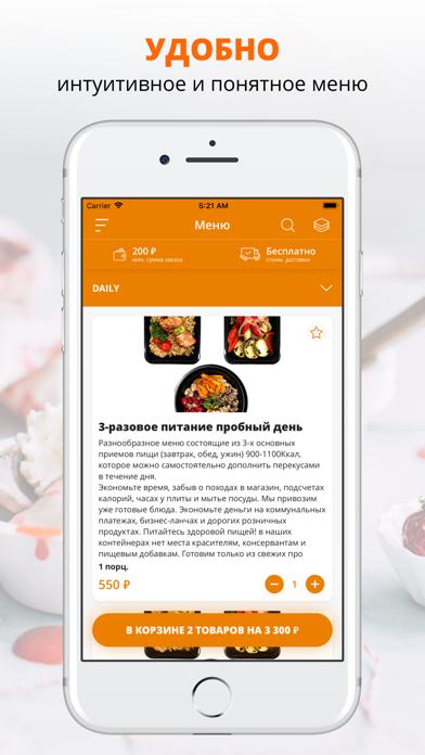 PRO порция | Тольятти screenshot 1