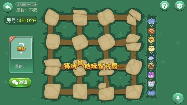 五子棋斗兽棋 screenshot-3